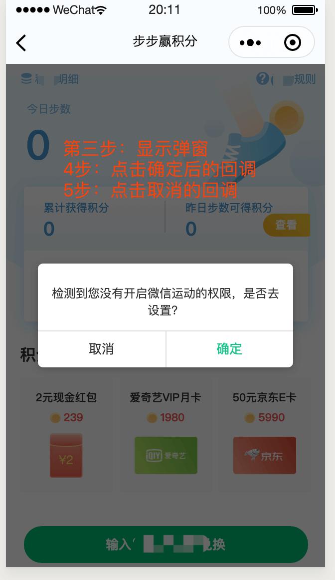 问:小程序订阅消息用户拒绝后,如何再次开启,并获得它的状态?
