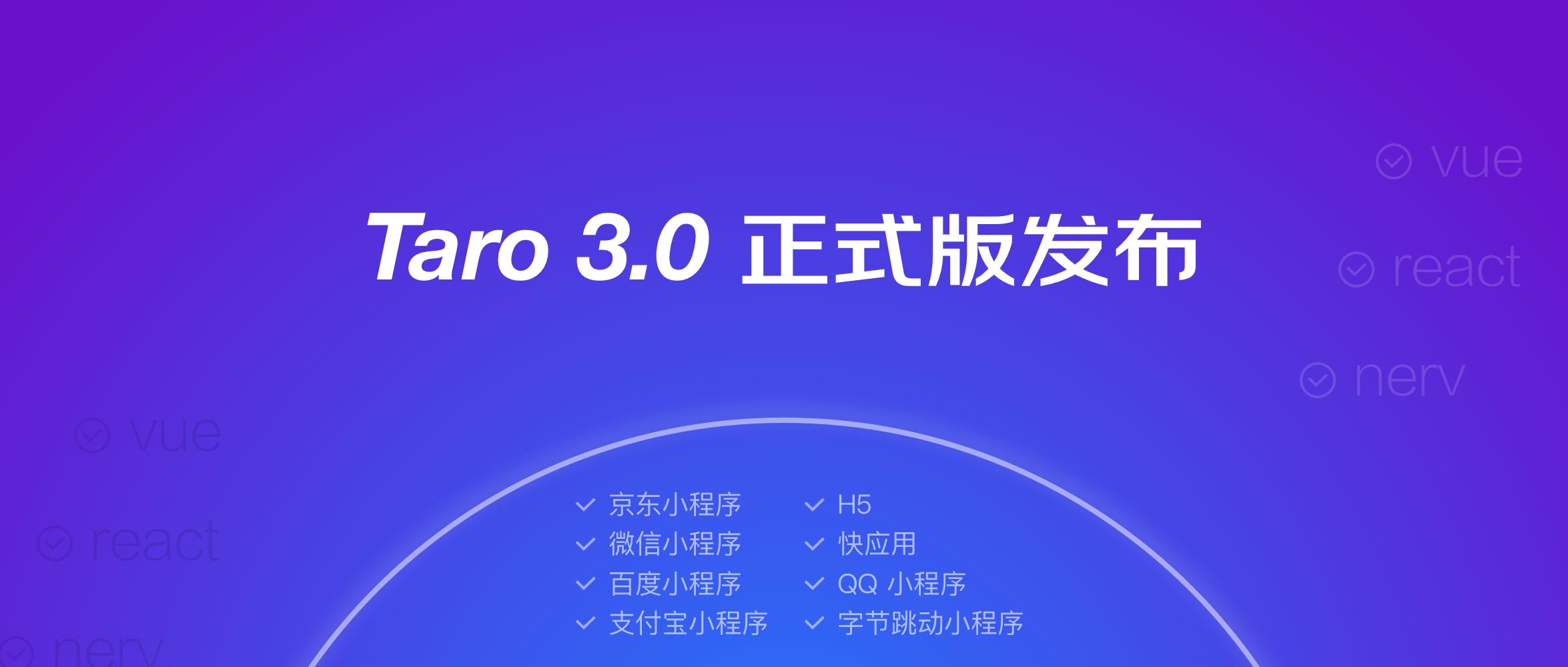 Taro 3 正式版发布:开放式跨端跨框架解决方案