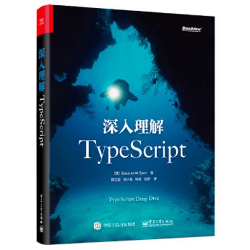 深入理解 TypeScript