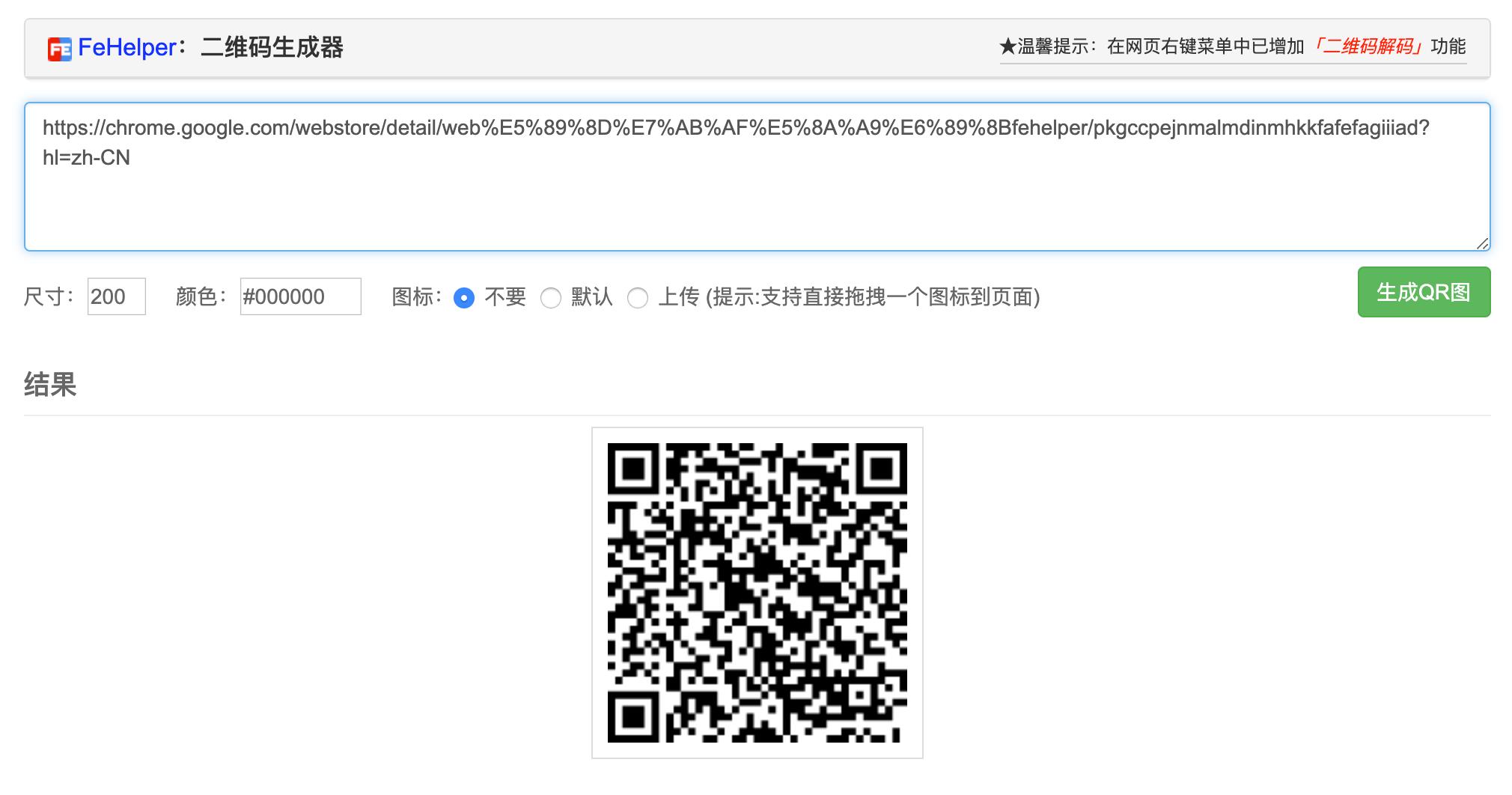 FeHelper 二维码生成器