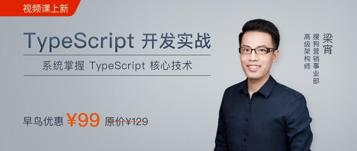 JS中文网,javascriptC.com,TypeScript开发实战 系统掌握TypeScript核心技术